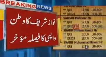 Nawaz Sharif & Maryam's Return to Pakistan Canceled Due To Critical Condition of Kulsoom Nawaz