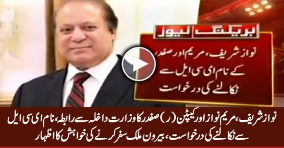 Nawaz Sharif, Maryam & Safdar Contact Interior Ministry For Removal of Names from ECL