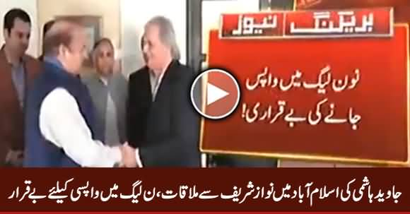 Nawaz Sharif Meets Javed Hashmi in Islamabad, Impatient To Join PMLN