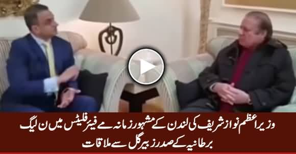Nawaz Sharif Meets President PMLN UK in London Mayfair Apartment