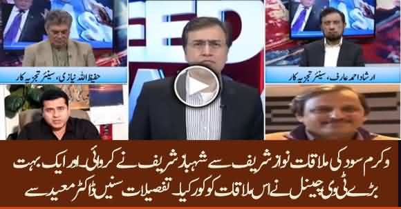 Nawaz Sharif Met Indian National Vikram Sood - Listen Dr Moeed And Anchor Imran Khan