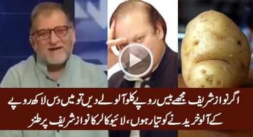 Nawaz Sharif Muje 20 Rs Kilo Ke Hisab Se 10 Lakh Ke Aalo Khareed Dein - Live Caller