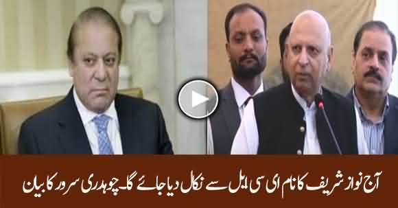 Nawaz Sharif's Name Will Be Removed From ECL Today - Chuadhry Sarwar