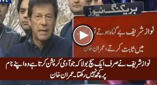 Nawaz Sharif Ne Aik Sach Bola Ke Corruption Karne Wala Apne Naam Par Kuch Nahi Rakhta - Imran Khan