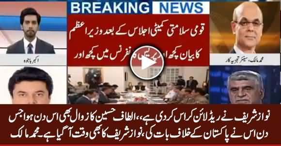 Nawaz Sharif Ne Altaf Hussain Wali Ghalti Ki Hai - Muhammad Malick Analysis