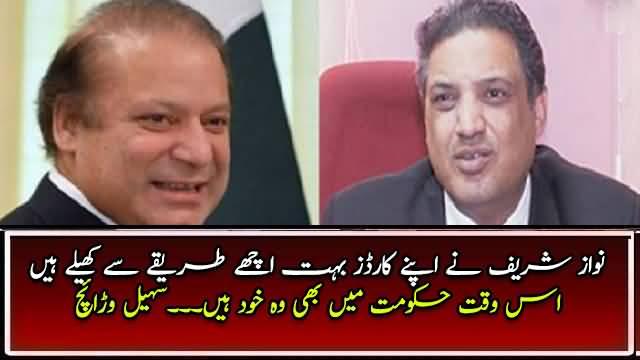 Nawaz Sharif Ne Apne Cards Bare Ache Tariqe Se Khele Hain - Soahail Warraich