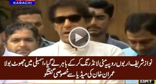 Nawaz Sharif Ne Arbon Ki Money Laundering Ki - Imran Khan Media Talk