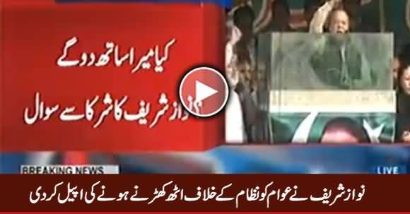 Nawaz Sharif Ne Awam Ko Nizam Ke Khilaf Khara Hone Ki Appeal Kar Di