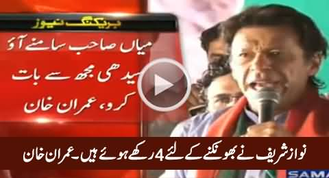 Nawaz Sharif Ne Bhonkne Ke Liye 4 Rakhe Huwey Hain - Imran Khan