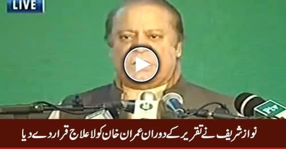 Nawaz Sharif Ne Imran Khan Ko La Elaj Qarar De Dia