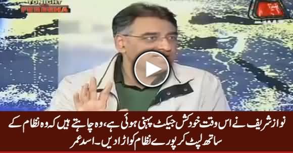 Nawaz Sharif Ne Is Waqt Khudkush Jacket Pehni Hui Hai - Asad Umar
