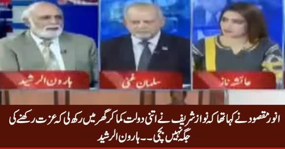 Nawaz Sharif Ne Itni Daulat Kama Ker Rakh Li Ke Izzat Rakhne Ki Jaga Nahi Bachi - Haroon Rasheed