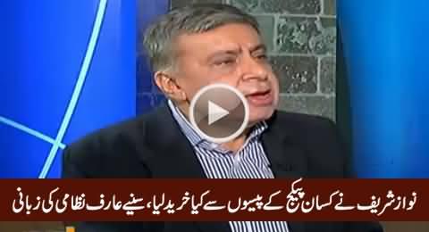Nawaz Sharif Ne Kissan Package Ke Paison Se Kya Khareed Liya - Arif Nizami Telling
