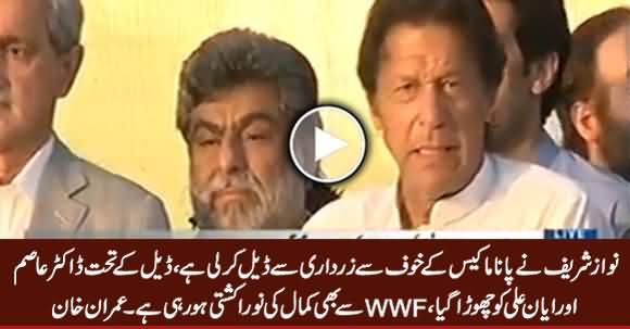 Nawaz Sharif Ne Panama Case Ke Khauf Se Zardari Se Deal Kar Li Hai - Imran Khan