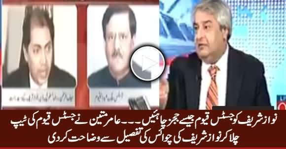 Nawaz Sharif Needs Judges Like Justice Malik Qayyum - Amir Mateen's Analysis
