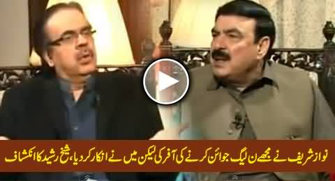 Nawaz Sharif Offered Me To Join PMLN But I Refused - Sheikh Rasheed's Shocking Revelation