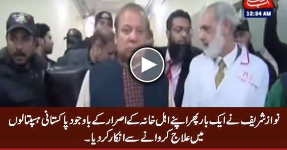 Nawaz Sharif Once Again Refused To Get Treatment in Pakistani Hospitals
