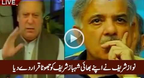 Nawaz Sharif Openly Declares His Brother Shahbaz Sharif