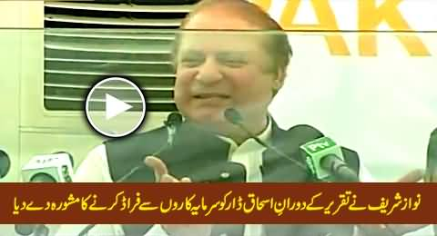 Nawaz Sharif Openly Suggesting Ishaq Dar To Do Fraud with Foreign Investors