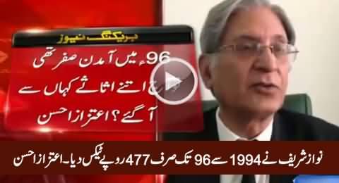 Nawaz Sharif Paid Just Rs. 477 Tax From 1994 To 1996 - Aitzaz Ahsan