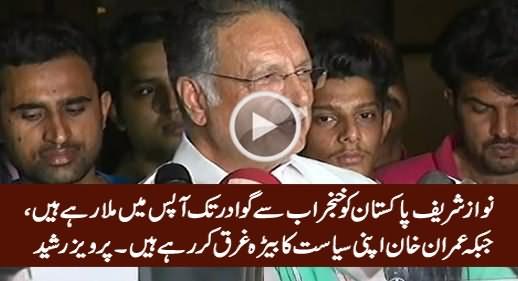 Nawaz Sharif Pakistan Ko Mila Rahe Hai, Jabke Imran Khan Apni Siasat Tabah Kar Rahe Hain - Pervez Rasheed