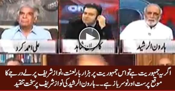 Nawaz Sharif Parle Darje Ka Mauqa Parast Aur Nausar Baaz Hai - Haroon Rasheed