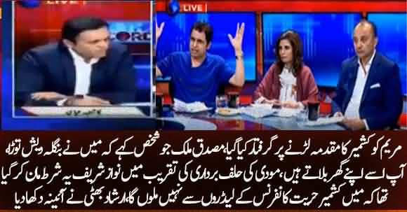 Nawaz Sharif Participated Modi Oath Ceremony At Condition Of Not Meeting Kashmiri's Leaders - Irshad Bhatti Trolls Musaddiq Malik