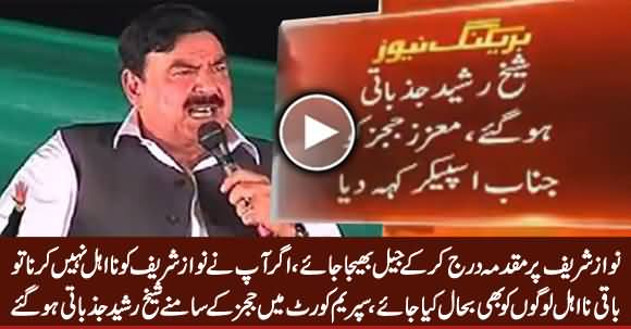 Nawaz Sharif Per Case Kar Ke Jail Bhaija Jaye - Sheikh Rasheed Arguments in SC