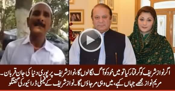 Nawaz Sharif Per Pori Dunya Ki Jaan Qurban - Nawaz Sharif's Family Driver