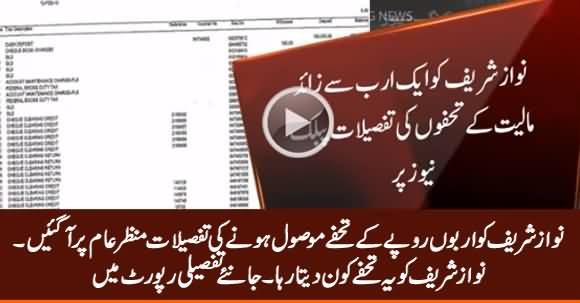 Nawaz Sharif Received Gifts Worth More Than One Billion Rupees - Detailed Report