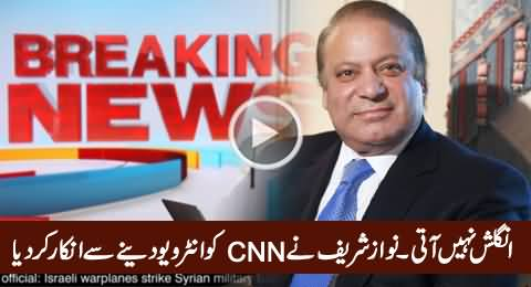 Nawaz Sharif Refused to Give Interview to CNN Due to English Communication Skills
