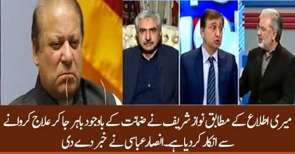 Nawaz Sharif Refused To Go Aboard For Medical Treatment - Ansar Abbasi Claims