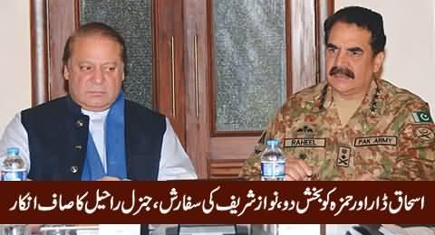 Nawaz Sharif Requests To Forgive Ishaq Dar & Hamza, Generl Raheel Refuses - Asad Kharal