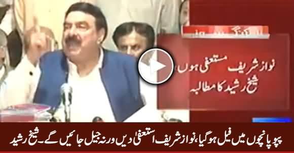 Nawaz Sharif Resign Karein Warna Jail Jayein Ge - Sheikh Rasheed