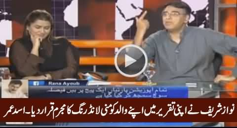 Nawaz Sharif Revealed In His Speech That His Father Also Did Money Laundering - Asad Umar