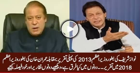 Nawaz Sharif's 2013 Speech As PM Vs Imran Khan's Speech 2018 As PM, Feel The Difference