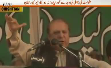 Nawaz Sharif´s Address In Workers convention Chishtian – 21st May 2018