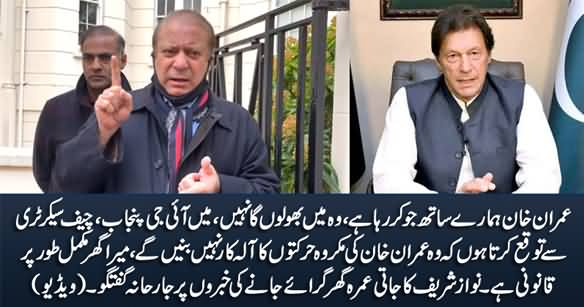 Nawaz Sharif's Aggressive Response From London About His Jati Umrah House