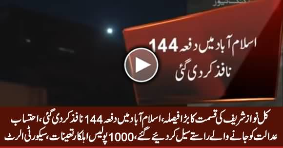 Nawaz Sharif's Case Verdict Tomorrow: Section 144 Imposed in Islamabad, Security High Alert