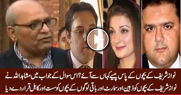 Nawaz Sharif's Children Are Smart, Therefore They Earned A Lot of Money - Mushahid Ullah Khan