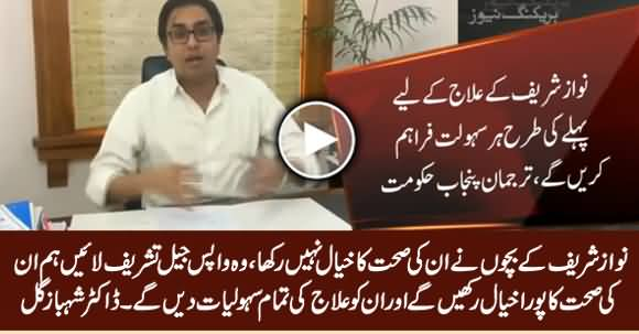 Nawaz Sharif's Children Didn't Care For Him, We Will Give Him Better Treatment in Jail - Dr. Shahbaz Gill