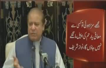 Nawaz Sharif´s complete press conference - 10th May 2018