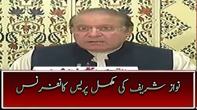 Nawaz Sharif's Complete Press Conference - 26th September 2017
