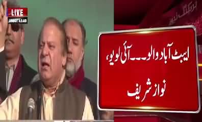 Nawaz Sharif´s complete speech in Abbotabad Jalsa - 19th November 2017