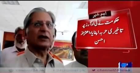 Nawaz Sharif's Darbari Are Trying To Save Him - Aitzaz Ahsan Media Talk
