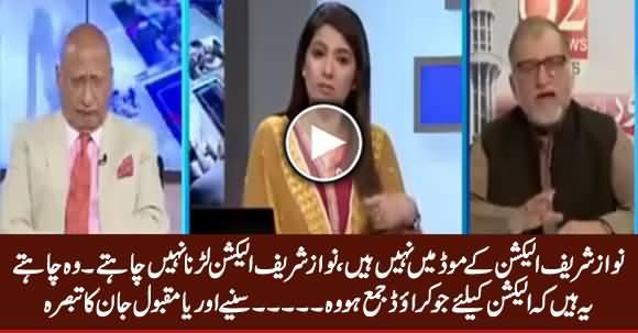 Nawaz Sharif's Doesn't Want To Contest Election - Orya Maqbool Jan Telling What Nawaz Sharif Wants