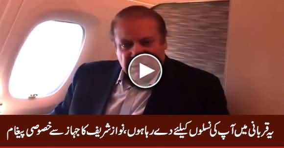 Nawaz Sharif's Exclusive Video Message For Nation From Plane