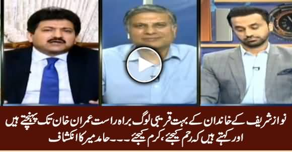 Nawaz Sharif's Family Members Approached Imran Khan & Requested To Have Some Mercy - Hamid Mir