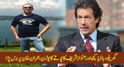 Nawaz Sharif's Grandson Zakria Sharif Reveals the Inside Story of His Meeting with Imran Khan