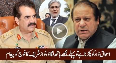 Nawaz Sharif's Harsh Message To Army Regarding Ishaq Dar - Dr. Shahid Masood Reveals